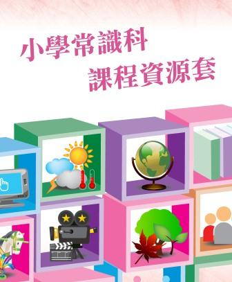 Resource Package for the General Studies for Primary Schools Curriculum (Chinese Version Only)