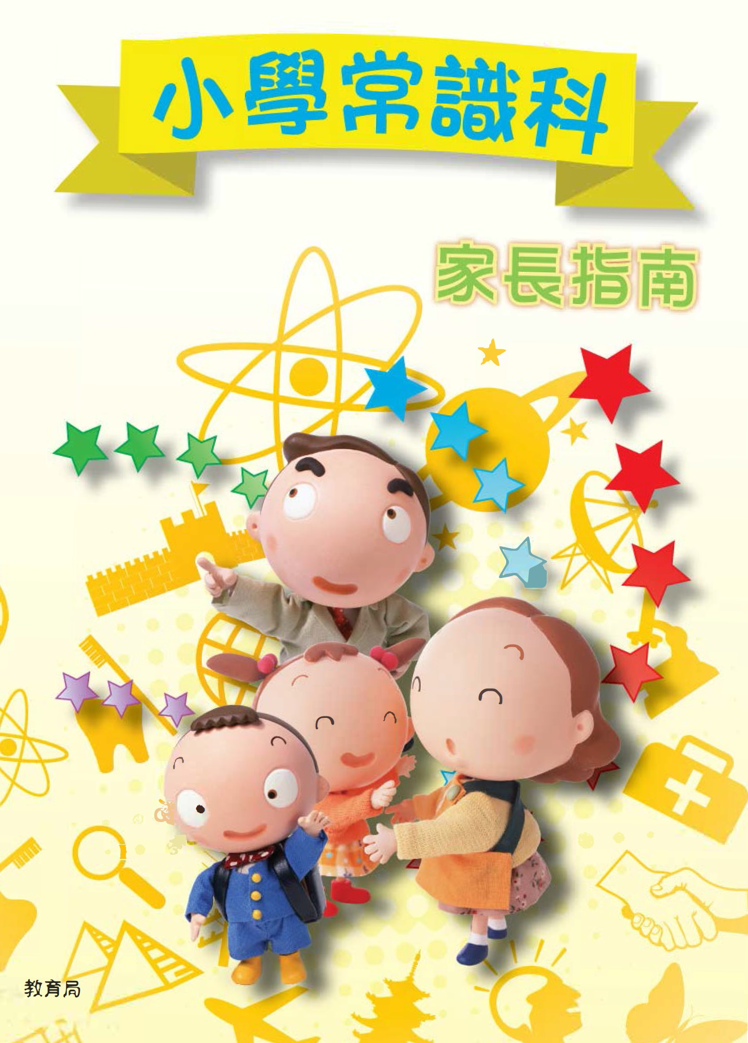 Parents' Leaflet on General Studies for Primary Schools (Chinese Version Only)