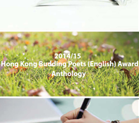 Hong Kong Budding Poets (English) Award - Anthology 2014/15