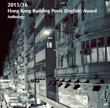 Hong Kong Budding Poets (English) Award - Anthology 2015/16
