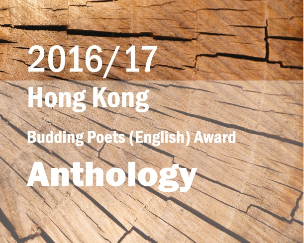 Hong Kong Budding Poets (English) Award - Anthology 2016/17