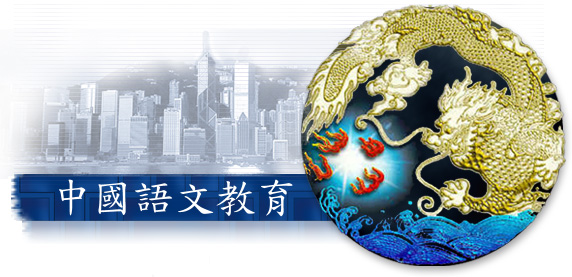 中國語文教育