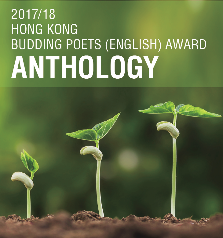 Hong Kong Budding Poets (English) Award - Anthology 2017/18