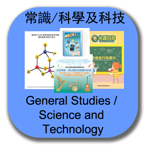 常識 / 科學及科技