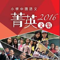 中國語文菁英計畫2015/16菁英文集(小學組)
