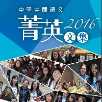 中國語文菁英計畫2015/16菁英文集(中學組)