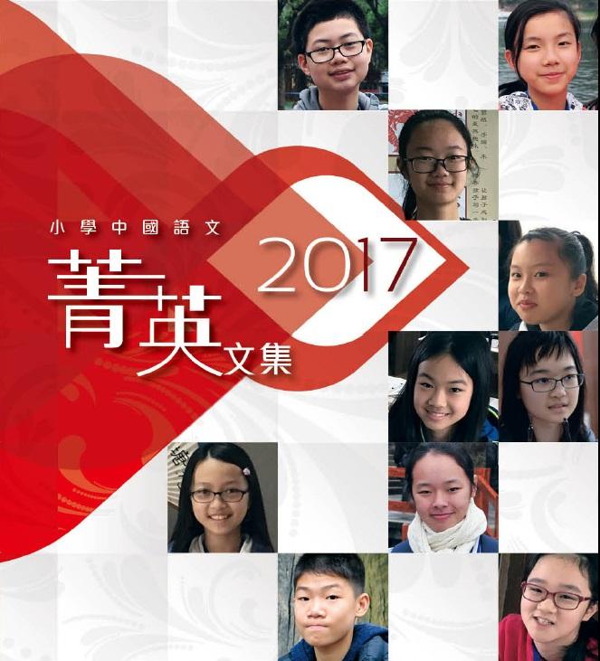 中國語文菁英計畫2016/17菁英文集(小學組)
