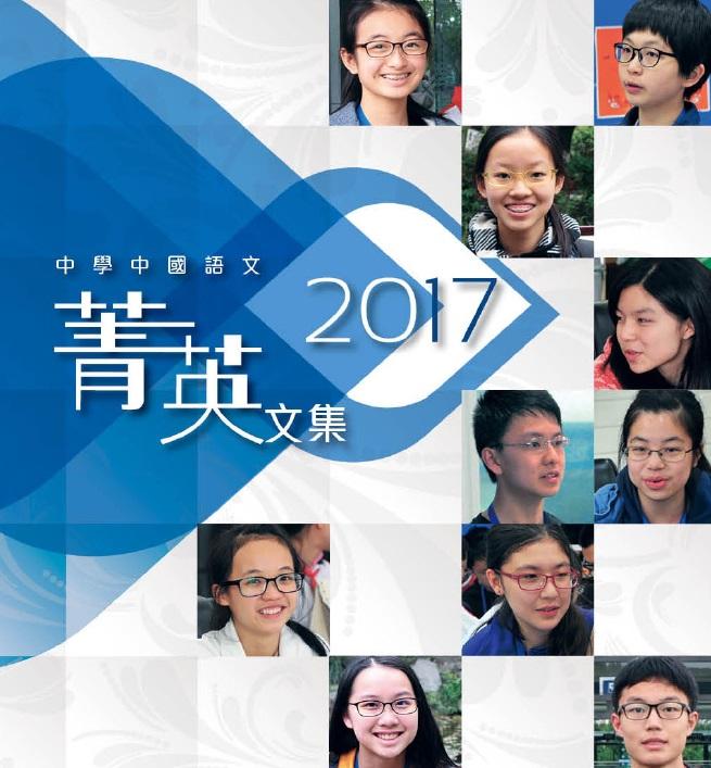 中國語文菁英計畫2016/17菁英文集(中學組)