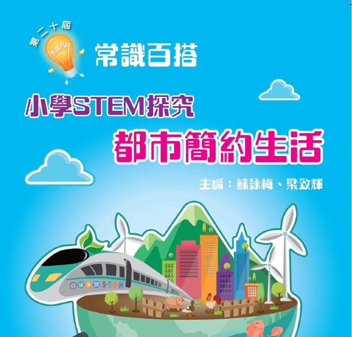 第20屆「常識百搭」創新科學與環境探究小學STEM專題探究 - 「都市簡約生活」