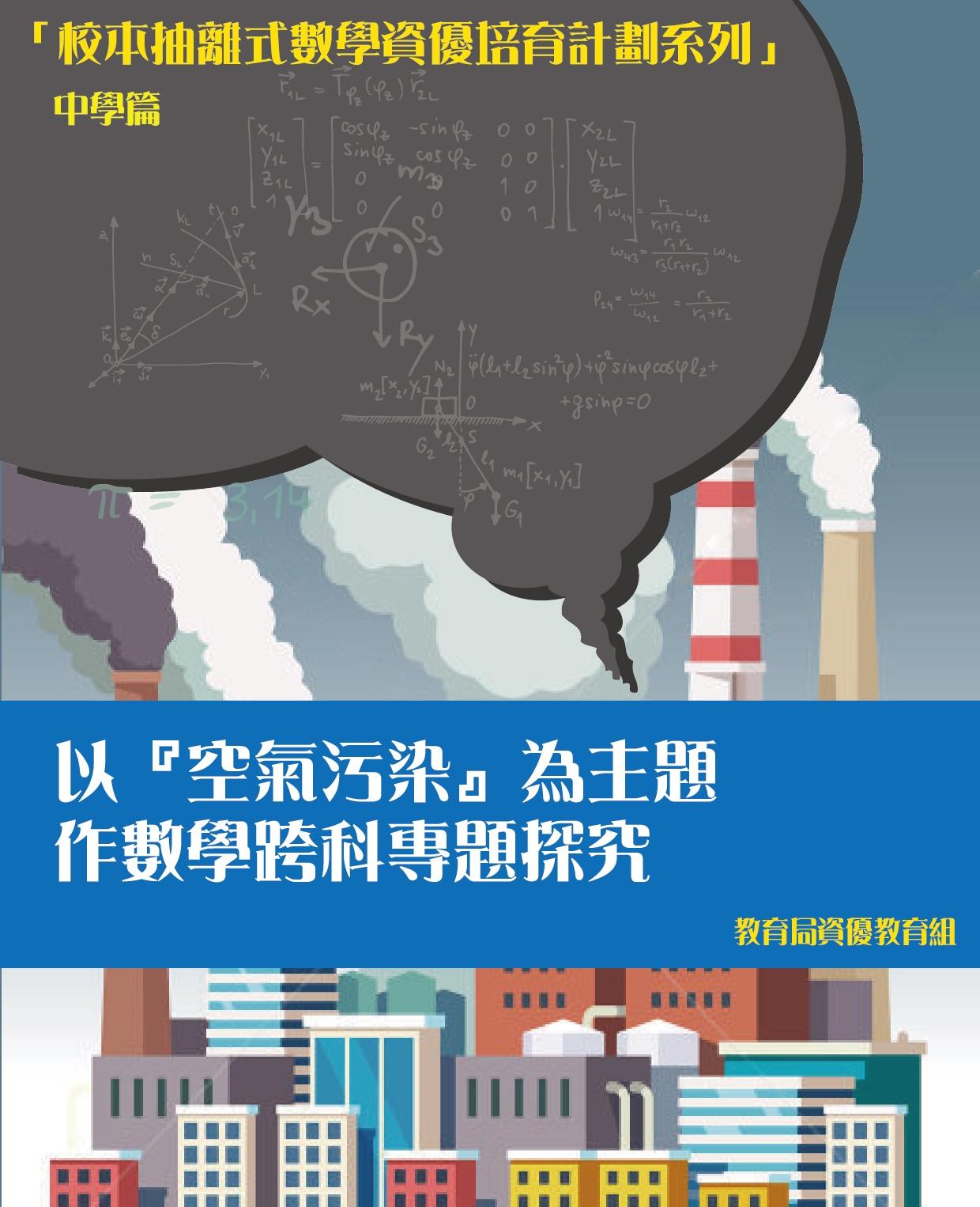以『空氣污染』為主題作數學跨科專題探究內容