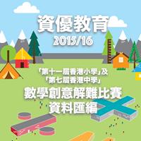 「第十一屆香港小學數學創意解難比賽及第七屆香港中學數學創意解難比賽」資料匯編」