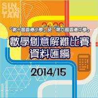 「第十屆香港小學及第六屆香港中學」數學創意解難比賽資料匯編