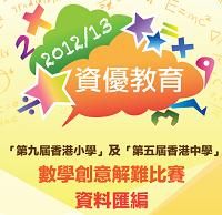 「第九屆香港小學及第五屆香港中學數學創意解難比賽」資料匯編