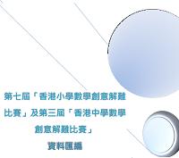 「第七屆香港小學及第三屆香港中學數學創意解難比賽」資料匯編