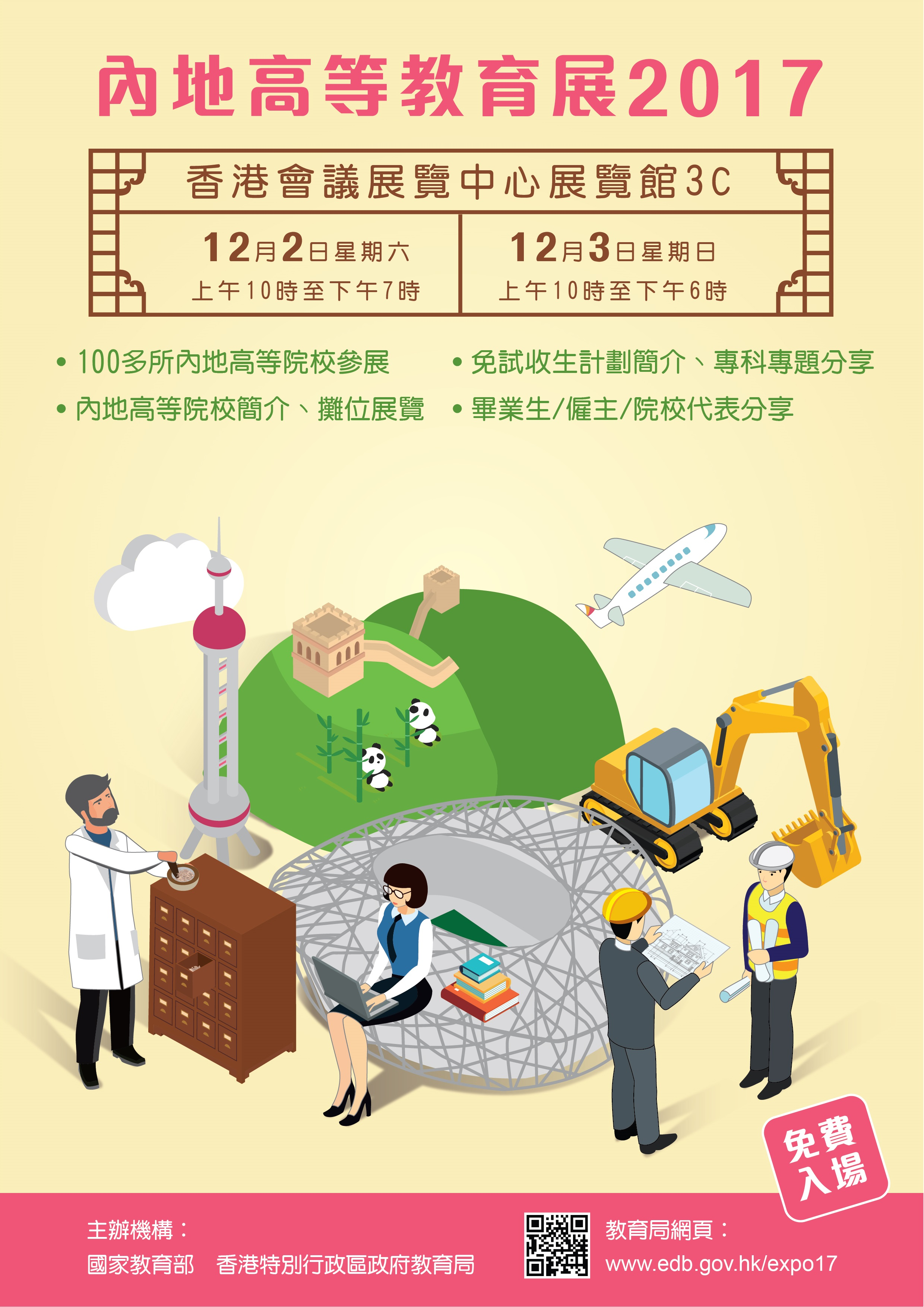Event Poster Chinese Version Only
